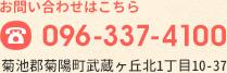 お問い合わせは電話096-337-4100へ(菊池郡菊陽町武蔵ヶ丘北1丁目10-37)