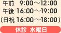 午前9:00~12:00/午後16:00~19:00(日・祝 ~18:00)休診:水曜日
