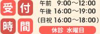 受付時間 午前9:00~12:00/午後16:00~19:00(日・祝 ~18:00)休診:水曜日